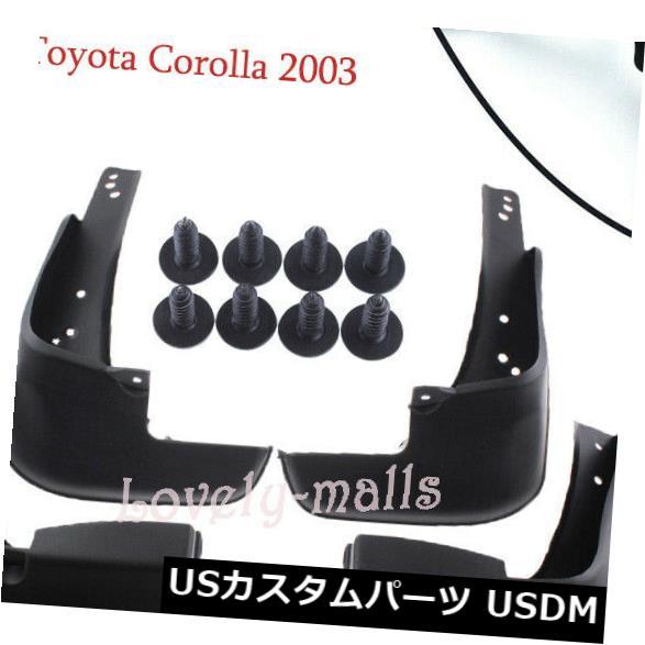 マッドガード 泥除け トヨタカローラ2003年のための4本のフロントリアマッドフラップフラップスプラッシュガードマッドガードフィット 4Pcs Front Rear Mud Flap Flaps Splash Guard Mudguard Fit For Toyota Corolla 2003