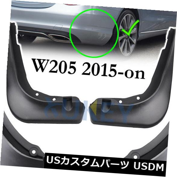 マッドガード 泥除け ベンツCクラスW205 2015-2018用セットマッドガードマッドフラップスプラッシュガードフロントリア Set For Benz C-Class W205 2015-2018 Mudguards Mud Flaps Splash Guards Front Rear