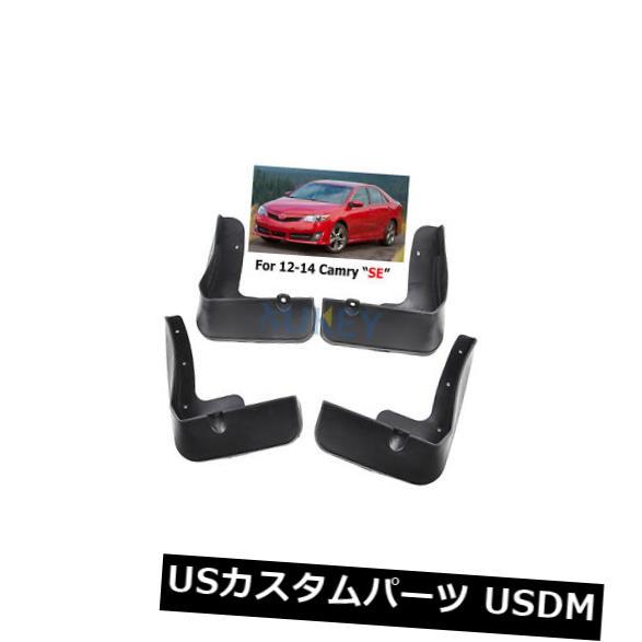 マッドガード 泥除け トヨタカムリSE Aurionスポーツ2012-2014スプラッシュガードフェンダーのためのセット泥フラップフィット Set Mud Flap Fit For Toyota Camry SE Aurion Sport 2012-2014 Splash Guard Fender