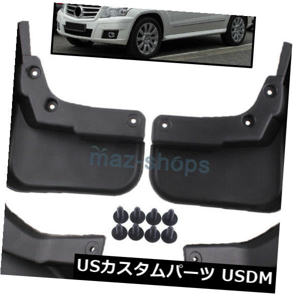 マッドガード 泥除け 4ピースフィットメントスプラッシュマッドガードフラップ用メルセデスベンツGLK X 204 WO /ランニングボード 4Pcs Fitment Splash Mud Guards Flaps For Mercedes Benz GLK X204 WO/Running Board