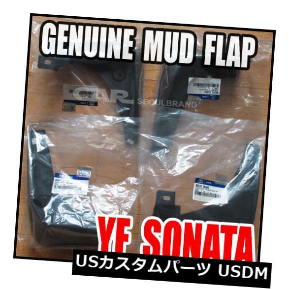 マッドガード 泥除け HYUNDAI YF SONATA(2011?2013)純正マッドガードフラップ(防沫)SET HYUNDAI YF SONATA (2011~2013) Genuine Mud Guard Flaps (Splash Guards) SET