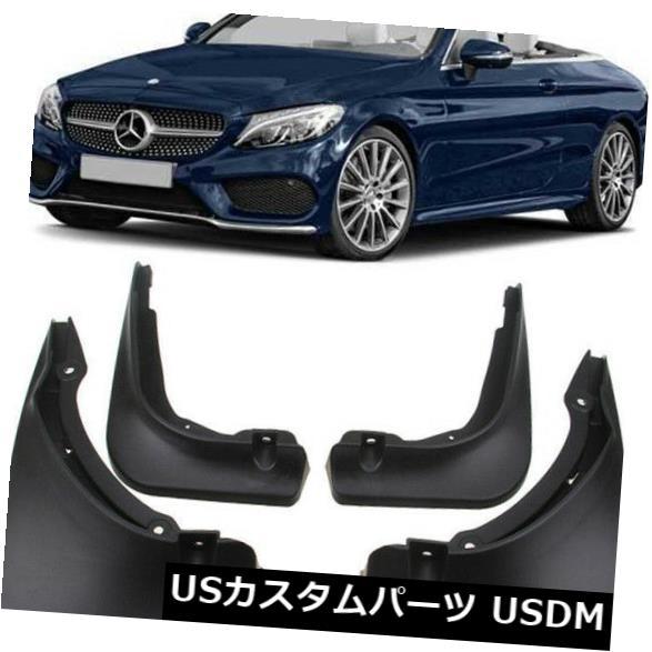マッドガード 泥除け OEMスプラッシュガードマッドフラップ2015-2019メルセデスベンツCクラスクーペカブリオレ OEM Splash Guards Mud Flaps For 2015-2019 Mercedes-Benz C-Class Coupe Cabriolet