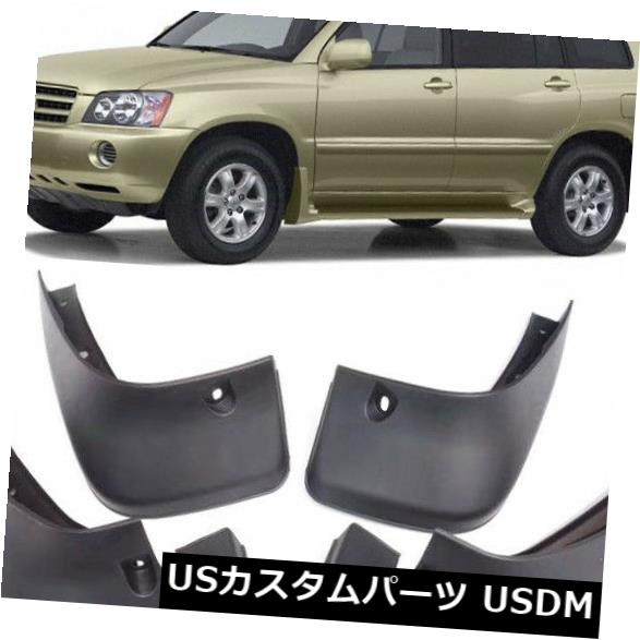 マッドガード 泥除け 2001-2007トヨタハイランダーのための新しいOEMセットのしぶきは泥フラップ76626-48020を守ります New OEM Set Splash Guards Mud Flaps 76626-48020 FOR 2001-2007 Toyota Highlander