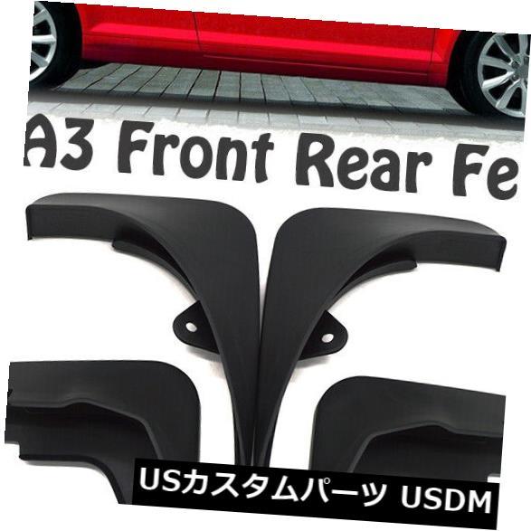 マッドガード 泥除け マッドフラップマッドガードフェンダーフラップマッドスプラッシュガードフィットアウディA3スポーツバック04+ Mud Flaps Mudguards Fender Flaps Mud Splash Guards Fit For Audi A3 Sportback 04+