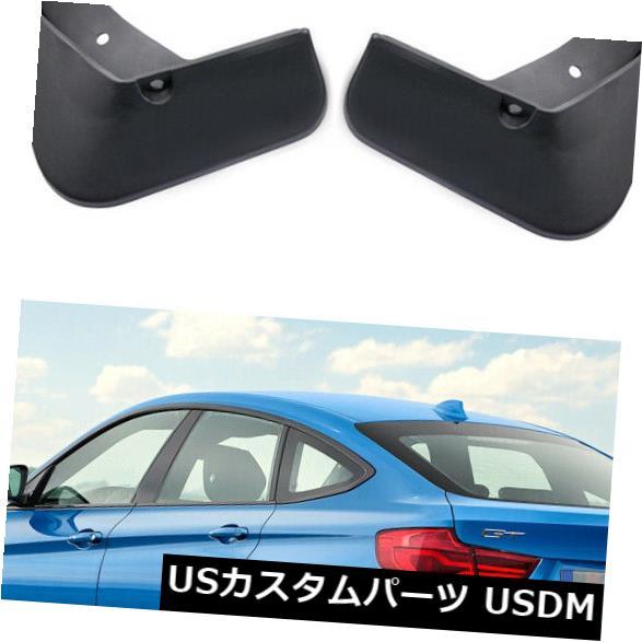 マッドガード 泥除け BMW 3シリーズグランツーリスモのための4本の車の泥フラップスプラッシュガードフェンダーマッドガード 4Pcs Car Mud Flaps Splash Guards Fender Mudguard for BMW 3 Series Gran Turismo