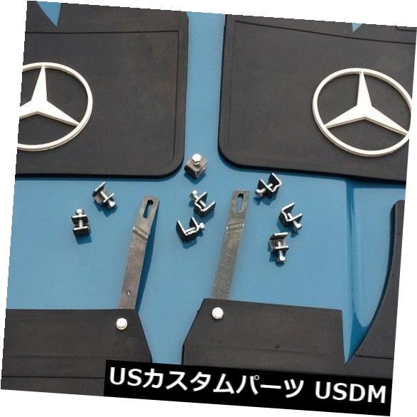 マッドガード 泥除け MERCEDES W107 W123マッドフラップスプラッシュガード付きブラケットセットフロント&リア4個 For MERCEDES W107 W123 Mud Flaps Splash guards With Bracket Set Front&Rear 4Pcs