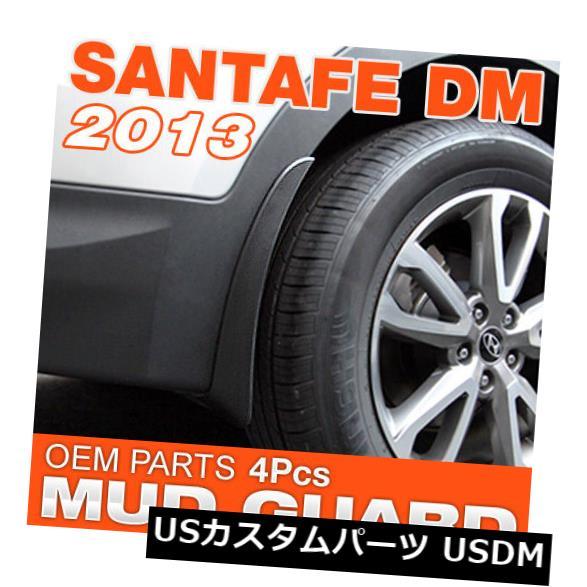 マッドガード 泥除け OEM部品スプラッシュガードマッドフラップマッドガードHYUNDAI 2013-18 Santa Fe用 OEM Parts Splash Guard Mud Flaps Mud Guard Complete for HYUNDAI 2013-18 Santa Fe