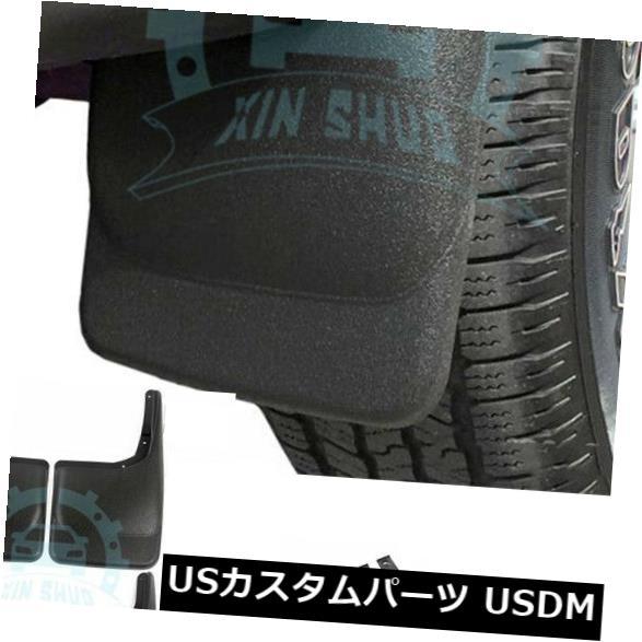 マッドガード 泥除け フォードF150 2004-2014のために成形される4部分の車の前部と後部の泥ははねフラップを折り返します 4 Piece Car Front and Rear Mud Flaps Splash Molded For Ford F150 2004-2014