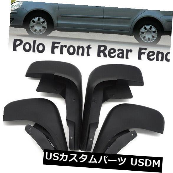 マッドガード 泥除け 4本マッドフラップマッドガードフェンダーフラップマッドスプラッシュガードフィットVWポロMk4 05+ 4Pcs Mud Flaps Mudguards Fender Flaps Mud Splash Guards Fit For VW Polo Mk4 05+