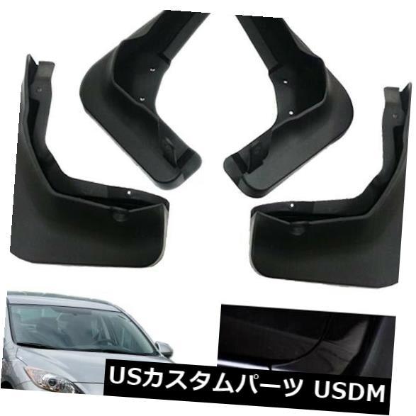 マッドガード 泥除け 4マッドフラップマッドフラップスプラッシュガードマッドガードマツダ3セダン2011-2013用 4 Mud Flaps Mudflap Splash Guard Mud Guards for Mazda 3 Sedan 2011-2013