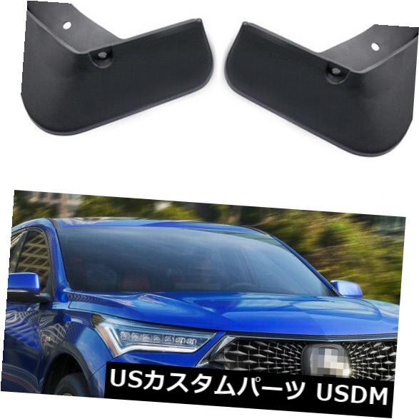 マッドガード 泥除け アキュラRDX 2019アップのための4本の車の泥フラップスプラッシュガードフェンダーマッドガード 4Pcs Car Mud Flaps Splash Guards Fender Mudguard for Acura RDX 2019-Up