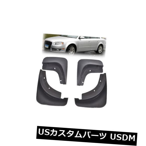 マッドガード 泥除け アウディA4(B7)2005-2008スプラッシュガードマッドガードフロントリア2006 2007用マッドフラップ Mud Flap For Audi A4 (B7) 2005-2008 Splash Guards Mudguards Front Rear 2006 2007