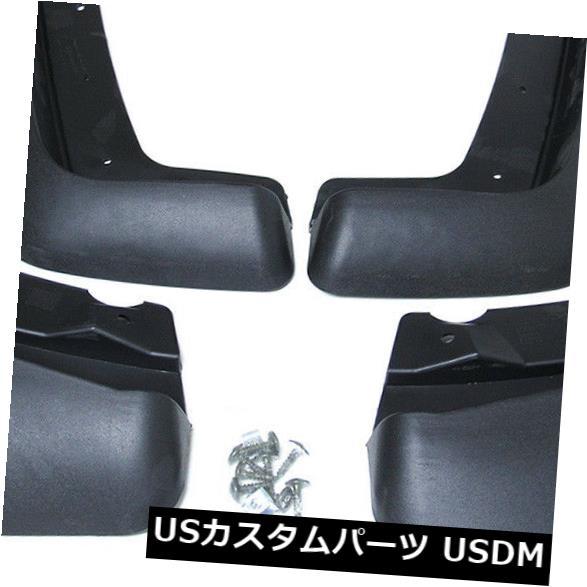 マッドガード 泥除け 4個スプラッシュガードマッドフラップセットフロント+リアボルボXC90 2008 - 2013 mf39用 4 pcs Splash Guards Mud Flaps Set Front + Rear for VOLVO XC90 2008 - 2013 mf39