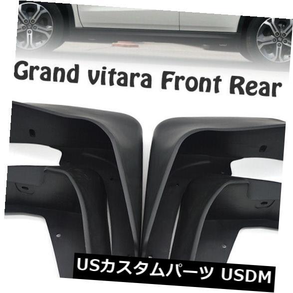 マッドガード 泥除け マッドフラップマッドガードフェンダーフラップマッドスプラッシュガードフィット用スズキGrand Vitara Mud Flaps Mudguards Fender Flaps Mud Splash Guards Fit For Suzuki Grand Vitara