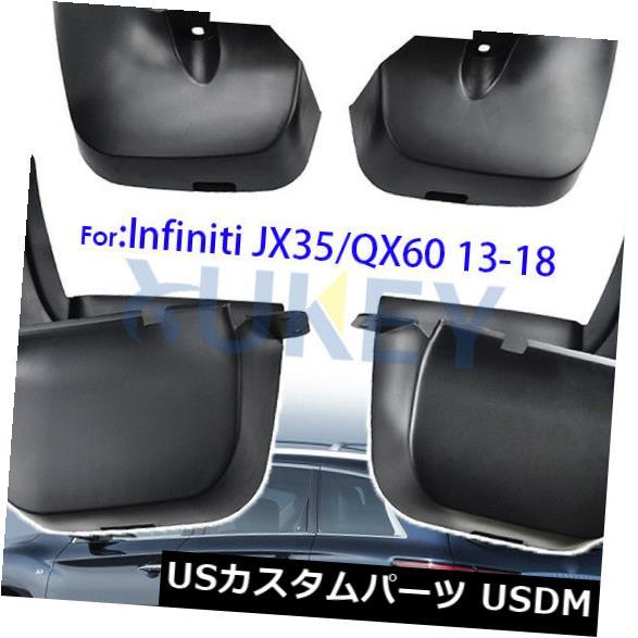 マッドガード 泥除け Infiniti JX35 / QX60 2013-2018のためののための4個の泥フラップの泥よけスプラッシュガード 4Pcs Mud Flaps Mudflaps Splash Guards For For Infiniti JX35/QX60 2013-2018