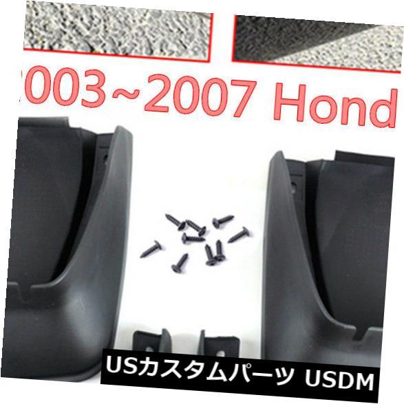 マッドガード 泥除け 4ピースバックパック泥フラップスプラッシュガードマッドガードフィット2003?2007ホンダアコードセダン 4Pcs Bkack Mud Flaps Splash Guards Mudguard Fit For 2003~2007 Honda Accord Sedan