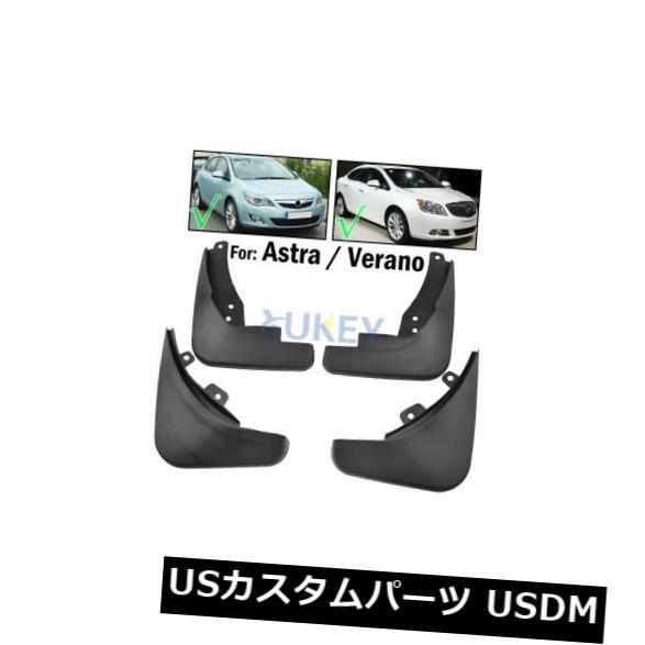 マッドガード 泥除け Buick Verano / Astra J 2010-2016用マッドフラップスプラッシュガードマッドフラップフロントリア Mud Flaps For Buick Verano / Astra J 2010-2016 Splash Guard Mudflaps Front Rear