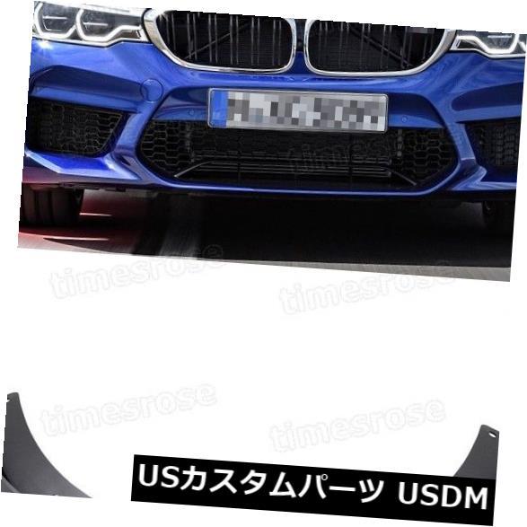 マッドガード 泥除け BMW M5 2018アップ用4泥フラップスプラッシュガードフェンダーカーマッドガードブラック 4 Mud Flaps Splash Guards Fender Car Mudguard Black for BMW M5 2018-Up