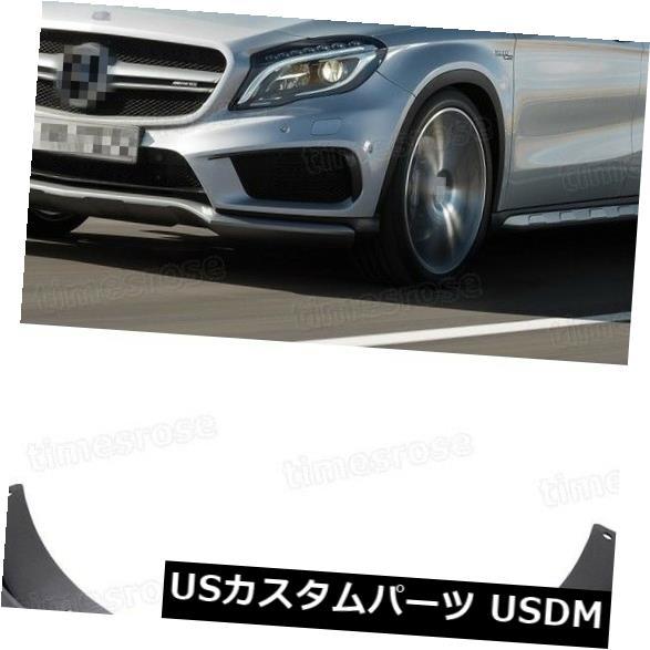 マッドガード 泥除け 2015アップメルセデスベンツGLA45 AMGのための車の泥の羽ばたきスプラッシュガードマッドガードフェンダー Car Mud Flaps Splash Guard Mudguard Fender for 2015-Up Mercedes-Benz GLA45 AMG