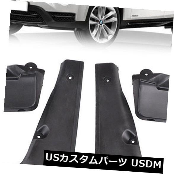 マッドガード 泥除け 4本車の泥フラップスプラッシュガードマッドガードフェンダーTPE + PP用2016 2017-up BMW X1 4Pcs Car Mud Flaps Splash Guard Mudguard Fender TPE+PP For 2016 2017-Up BMW X1