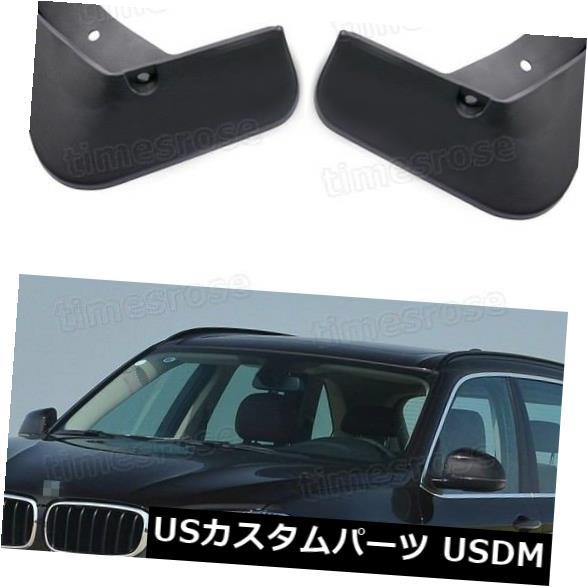 マッドガード 泥除け BMW X 5 w /ランニングボード用の4マッドフラップスプラッシュガードマッドガードフェンダー2014-2018 4 Mud Flaps Splash Guard Mudguard Fender for BMW X5 w/ Running Boards 2014-2018