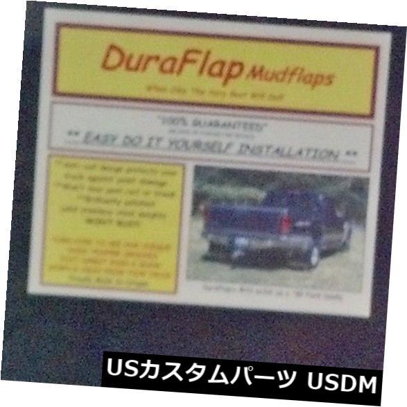 マッドガード 泥除け DuraFlapマッドフラップ - マッドフラップの後部ペア14
