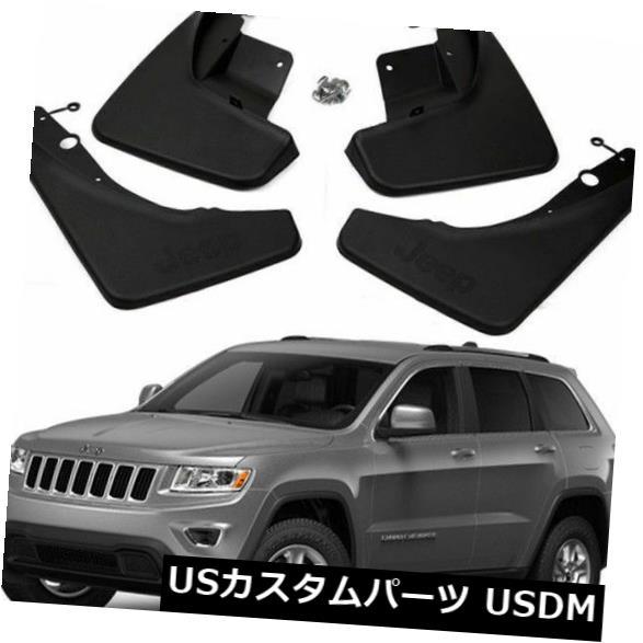 マッドガード 泥除け 泥フラップスプラッシュガードフロント+リア用ジープグランドチェロキーデラックス11-18 17 Mud Flaps Splash Guards Front + Rear For Jeep Grand Cherokee Deluxe 11-18 17