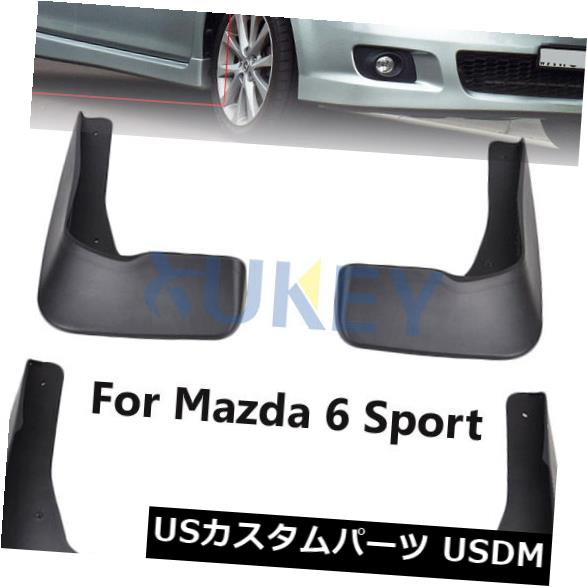 マッドガード 泥除け FOR MAZDA 6(GG)スポーツハッチ03-2007マッドフラップSPLASH GUARD MUDGUARDS 2005 2006 FOR MAZDA 6 (GG) SPORT HATCH 03-2007 MUD FLAPS SPLASH GUARD MUDGUARDS 2005 2006
