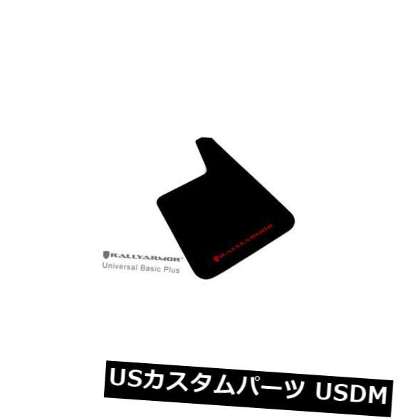 マッドガード 泥除け ラリーアーマーベーシックプラスユニバーサルマッドフラップレッドロゴ#MF20-BAS-RD Rally Armor Basic Plus Universal Mud Flaps Red Logo #MF20-BAS-RD