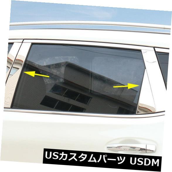 ドアピラー 日産エクストレイルt32 2014-2019クロームウィンドウピラーポストカバートリム成形用 For Nissan x-Trail t32 2014-2019 Chrome Window Pillar Posts Cover Trim Molding