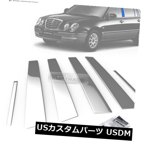 ドアピラー KIA 2003-2009 Amanti Opirusのためのステンレス鋼のクロム窓の柱の鋳造物6P Stainless Steel Chrome Window Pillar Molding 6P For KIA 2003-2009 Amanti Opirus