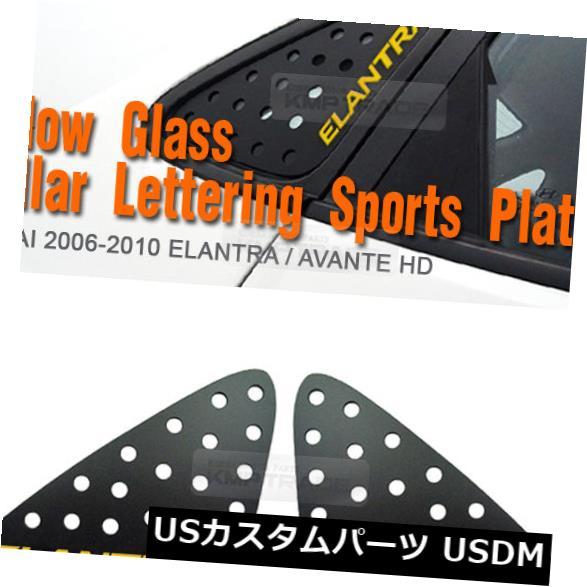 ドアピラー ヒュンダイ07-10 ElantraのためのCの柱の窓ガラスのスポーツの版の鋳造物の黄色いロゴ C Pillar Window Glass Sports Plate Molding Yellew Logo For HYUNDAI 07-10 Elantra