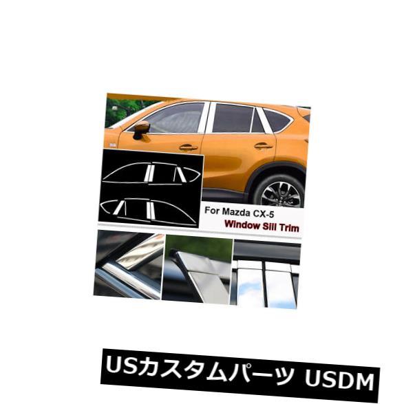 ドアピラー マツダCX-5のためのフルウィンドウの中間の柱の形成の土台のトリムのステンレス鋼 Full Window Middle Pillar Molding Sill Trim Stainless Steel For Mazda CX-5