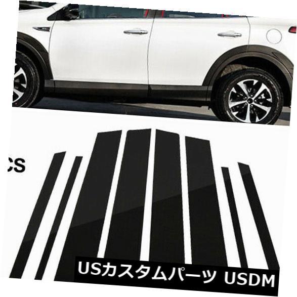 ドアピラー トヨタRAV4 2013-2018のための8本のミラー効果ウィンドウセンターピラーカバートリムフィット 8pcs Mirror Effect Window Center Pillar Cover Trim Fit For Toyota RAV4 2013-2018