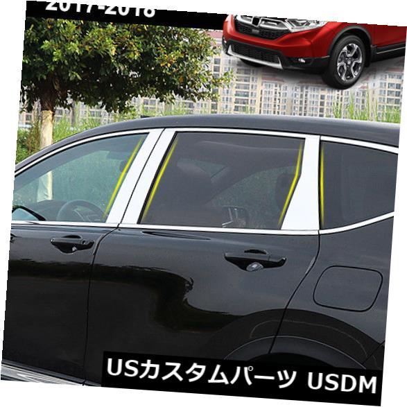 ドアピラー ホンダCR-V CRV 2017-2019クロームウィンドウピラーポストカバートリム成形アクセント用 For Honda CR-V CRV 2017-2019 Chrome Window Pillar Post Cover Trim Molding Accent