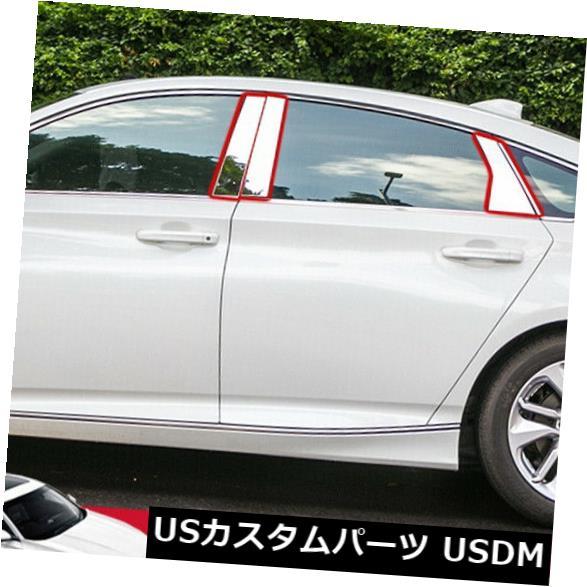ドアピラー 2018-2019ホンダアコードステンレス鋼のための8本の窓の柱ポストカバートリム 8pcs Window Pillar Post Cover Trim For 2018-2019 Honda Accord Stainless Steel