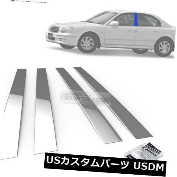 ドアピラー HYUNDAI 1999-2005 Sonata EFのためのステンレス鋼のクロム窓の柱の鋳造物4P Stainless Steel Chrome Window Pillar Molding 4P For HYUNDAI 1999-2005 Sonata EF