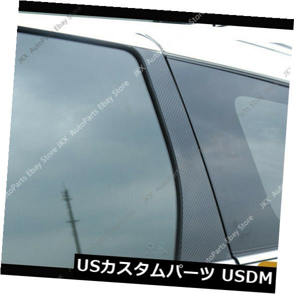 ドアピラー 三菱アウトランダー2013-2019用カーボンファイバーカラーウィンドウピラーカバートリムk For Mitsubishi Outlander 2013-2019 Carbon fiber color Window Pillar Cover Trim k