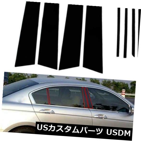 ドアピラー 8本のPCブラックウィンドウピラーステッカートリムBCコラムステッカーCruze 2010 2015 8pcs PC Black Window Pillar Sticker Trim BC Column Sticker For Cruze 2010 2015