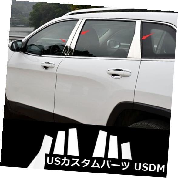 ドアピラー 2014-2018ジープチェロキーステンレスサイドウィンドウBピラーカバートリムストリップ6PCS 2014-2018 For Jeep Cherokee Stainless Side Window B Pillar Cover Trim Strip 6PCS