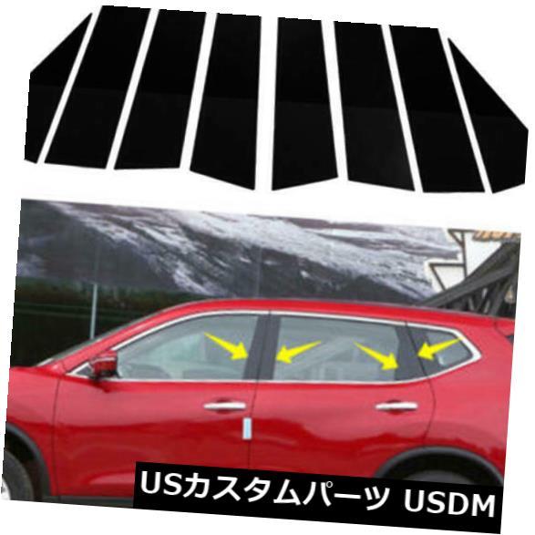ドアピラー 日産エクストレイルローグ14 - PTU用8本の窓の柱ポストトリムカバー成形 8pcs Window Pillar Posts Trim Cover Molding for Nissan X-Trail Rogue 14- PTU