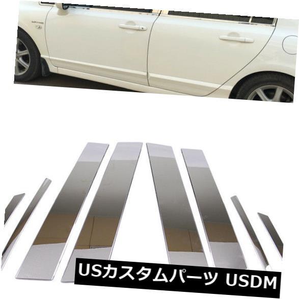 ドアピラー 8本のステンレス鋼クロームウィンドウドアピラーポストトリムフィットホンダシビック06-11 8Pcs Stainless Steel Chrome Window Door Pillar Post Trim Fit Honda Civic 06-11