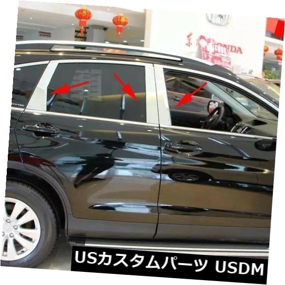 ドアピラー 2012-2016年ホンダCRV CR-V用鋼柱ポストウィンドウドアトリムカバー Steel Pillar Post Window Door Trim Cover for 2012-2016 Honda CRV CR-V