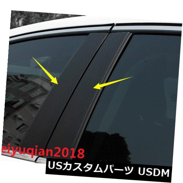ドアピラー フォードフュージョンMondeo 2013-2018用カーボンファイバーステッカーウィンドウピラーポストカバー Carbon fiber stickers Window Pillars Post Cover For Ford Fusion Mondeo 2013-2018