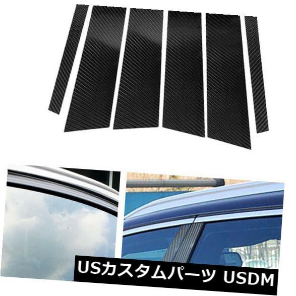 ドアピラー カーボン繊維の窓Bの柱カバー装飾BMW 5シリーズF10 11-17のための贅沢なトリム Carbon Fiber Window B Pillars Cover Decor Luxury Trim For BMW 5 Series F10 11-17