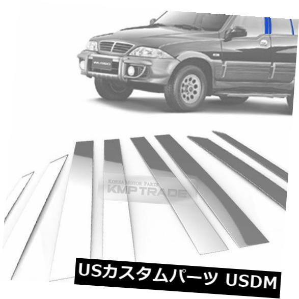 ドアピラー SSANGYONG 2004 - 2006 Mussoのためのステンレス鋼のクロム窓の柱の鋳造物8P Stainless Steel Chrome Window Pillar Molding 8P For SSANGYONG 2004 - 2006 Musso