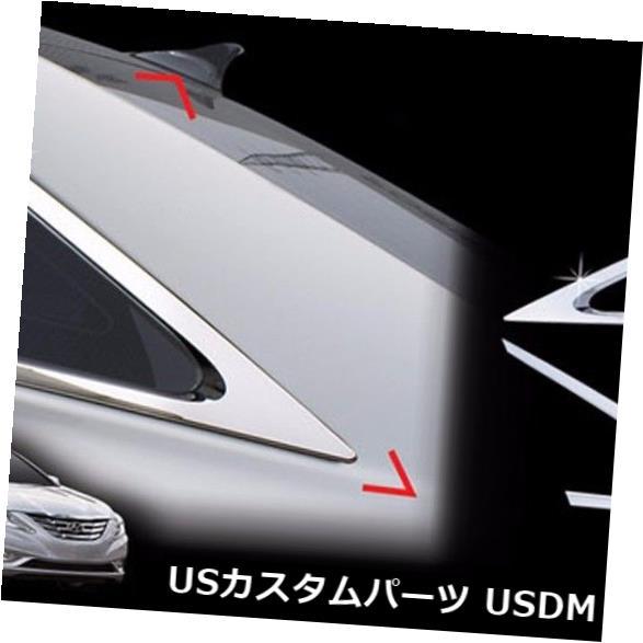 ドアピラー ヒュンダイYF Sonata 2010?2013のためのクロム窓Cの柱の鋳造物 Chrome Window C pillar Molding For Hyundai YF Sonata 2010~2013
