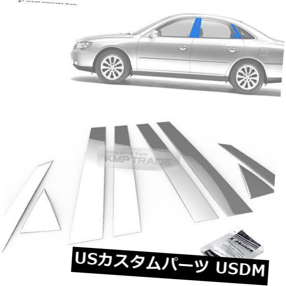 ドアピラー HYUNDAI 2006-2011 Azera TGのためのステンレス鋼のクロム窓の柱の鋳造物8P Stainless Steel Chrome Window Pillar Molding 8P For HYUNDAI 2006-2011 Azera TG