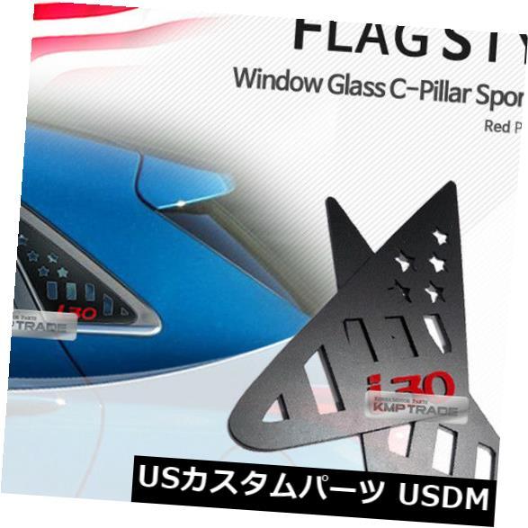 ドアピラー ヒュンダイ13-17 Elantra GTのためのCの柱の赤いロゴのアメリカの国旗の窓のスポーツプレート C Pillar Red Logo American Flag Window Sports Plate For HYUNDAI 13-17 Elantra GT