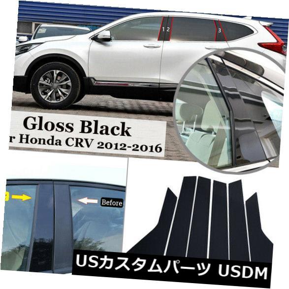 ドアピラー 黒柱ポスト用ホンダCRV 12-16 6ピースセットカバードアトリムウィンドウピアノキット BLACK Pillar Posts For Honda CRV 12-16 6pc Set Cover Door Trim Window Piano Kit